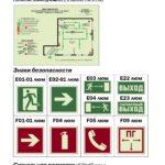 sistemyi fotolyuminestsentnyie evakuatsionnyie
